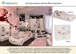 Детская комната Advesta Фея 2 предмета