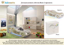 Детская комната Advesta Bears 2 предмета